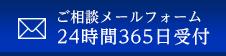 ご相談メールフォーム24時間365日受付中