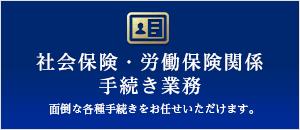 社会保険・労働保険関係手続き業務