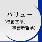 バリュー(行動基準、事務所哲学)