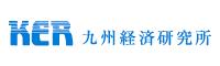 九州経済研究所