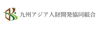 九州アジア人材開発協同組合